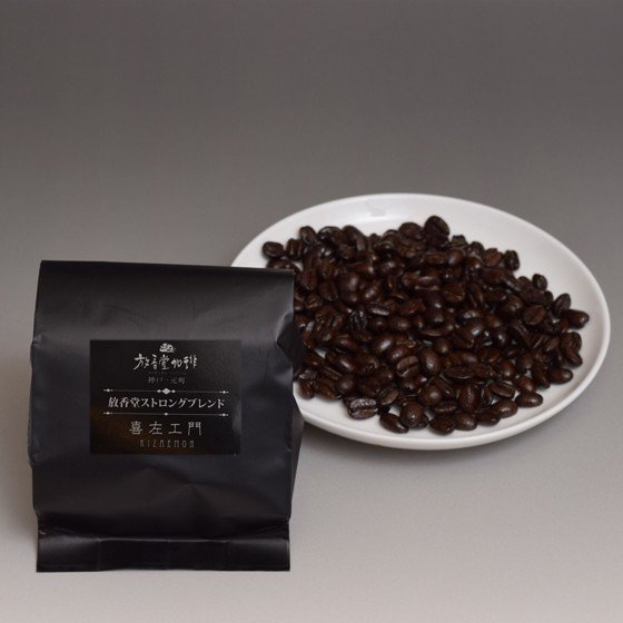 喜左ェ門 (シティロースト・深煎り豆生産国 コロンビア・エチオピア・インドネシア)200g|hokodocoffee