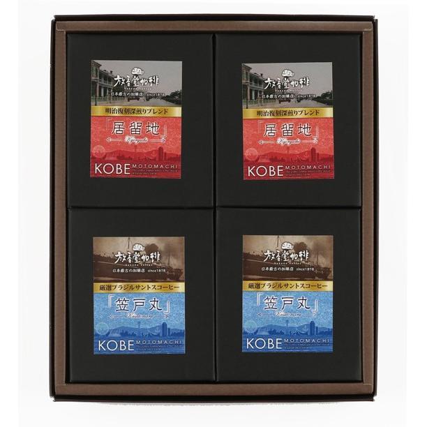 箱入り・ギフト 20袋(1袋8g入り)|hokodocoffee