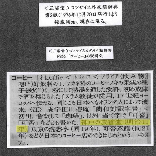 箱入り・ギフト 20袋(1袋8g入り)|hokodocoffee|03