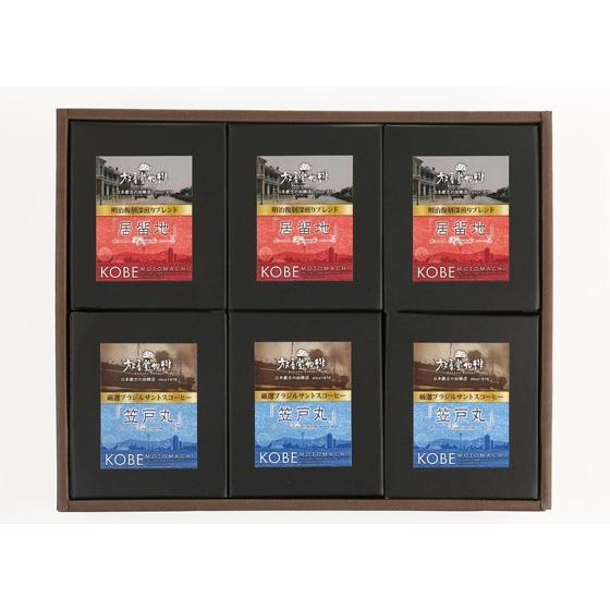 箱入り・ギフト 30袋(1袋8g入り)|hokodocoffee