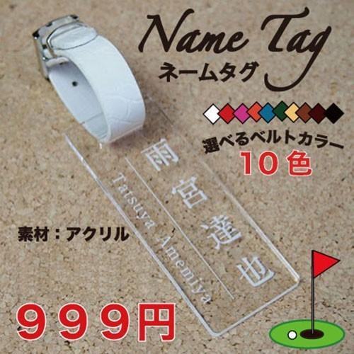 ゴルフ ネームプレート ついに再販開始 格安激安 ネームタグ ポイント消化 選べるベルトカラー10色 アクリル透明