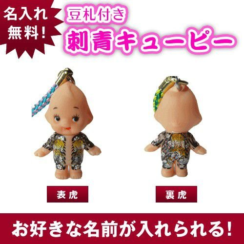 ●日本正規品● 価格 交渉 送料無料 豆札付 刺青キューピーストラップ 表虎 裏虎