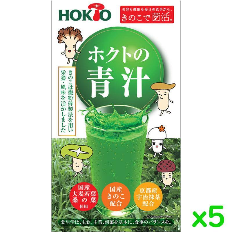 青汁 国産 5袋 まとめ買い10%OFF (1袋21包入) 敬老の日 健康ドリンク 健康食品 ギフト 2021 ホクトの青汁
