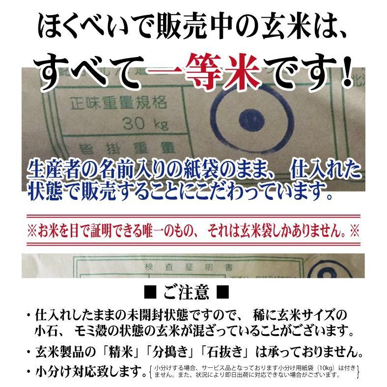 令和2年産 ほしのゆめ 30kg 玄米 一等米 北海道米 当麻産籾貯蔵米|hokubei-shop|06
