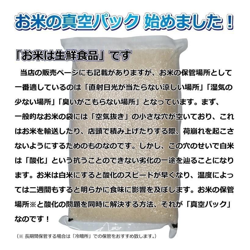 新米 ほしのゆめ 10kg (5kg詰×2袋) 白米 令和3年産 北海道米 真空パック対応 送料無料 【新米せーる!】 hokubei-shop 04