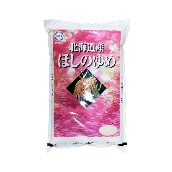 新米 ほしのゆめ 10kg (5kg詰×2袋) 白米 令和3年産 北海道米 真空パック対応 送料無料 【新米せーる!】 hokubei-shop 10