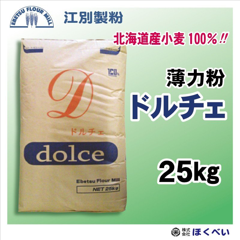 江別製粉 人気ブランド多数対象 ドルチェ 洋菓子用薄力粉 北海道産小麦100% 25kg 業務用 激安超特価