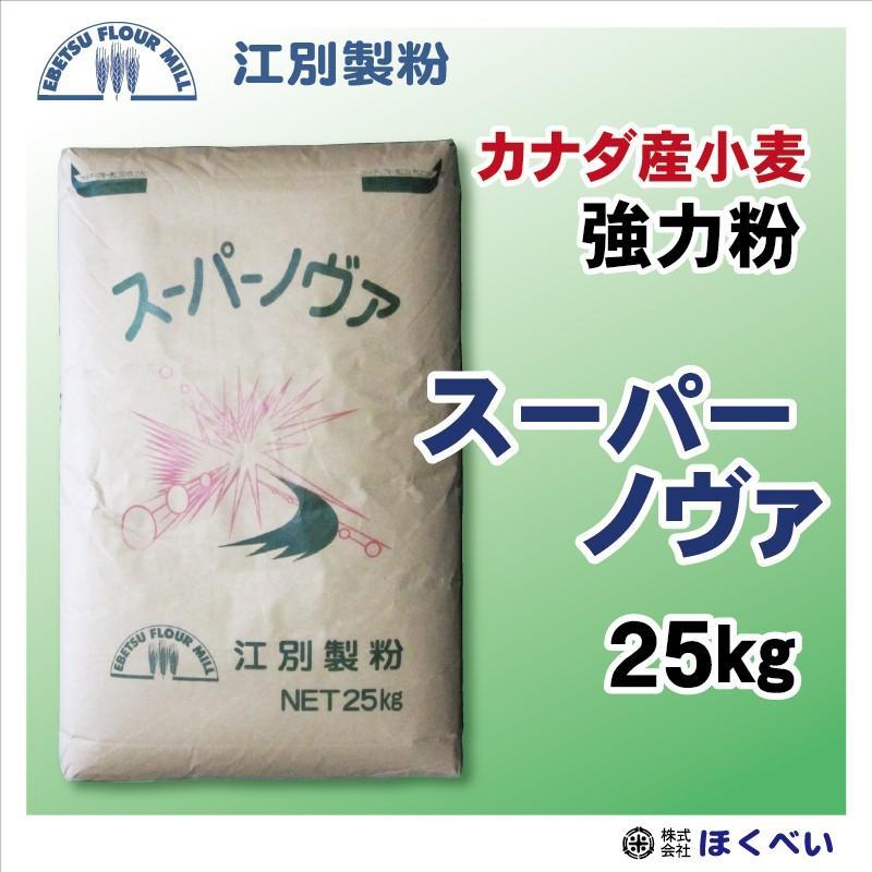 売れ筋 江別製粉 スーパーノヴァ 1CW 25kg カナダ産 業務用 パン用強力粉 返品送料無料