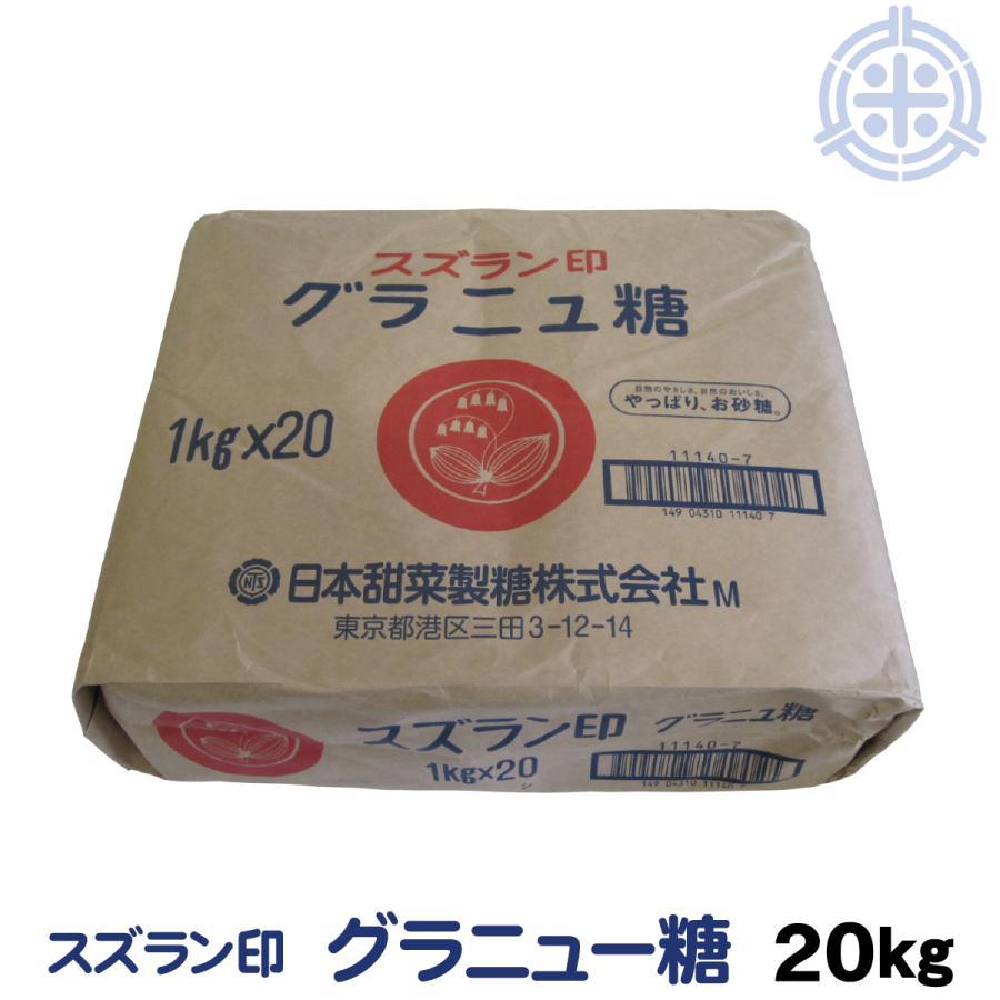大人気! スズラン印 ビートグラニュー糖 てん菜糖 直営限定アウトレット 1Kg×20 日本甜菜製糖 ニッテン