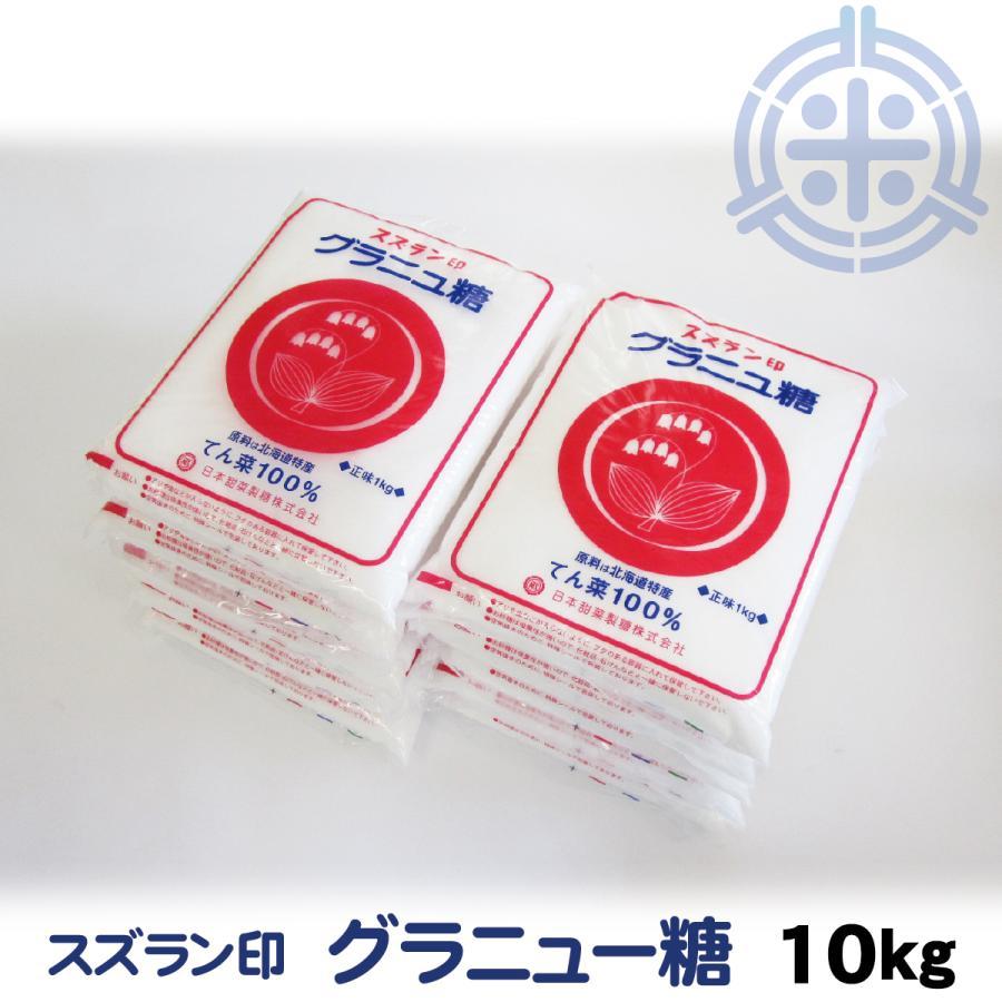 スズラン印 ビートグラニュー糖 てん菜糖 商店 日本甜菜製糖 売れ筋ランキング 1Kg×10 ニッテン