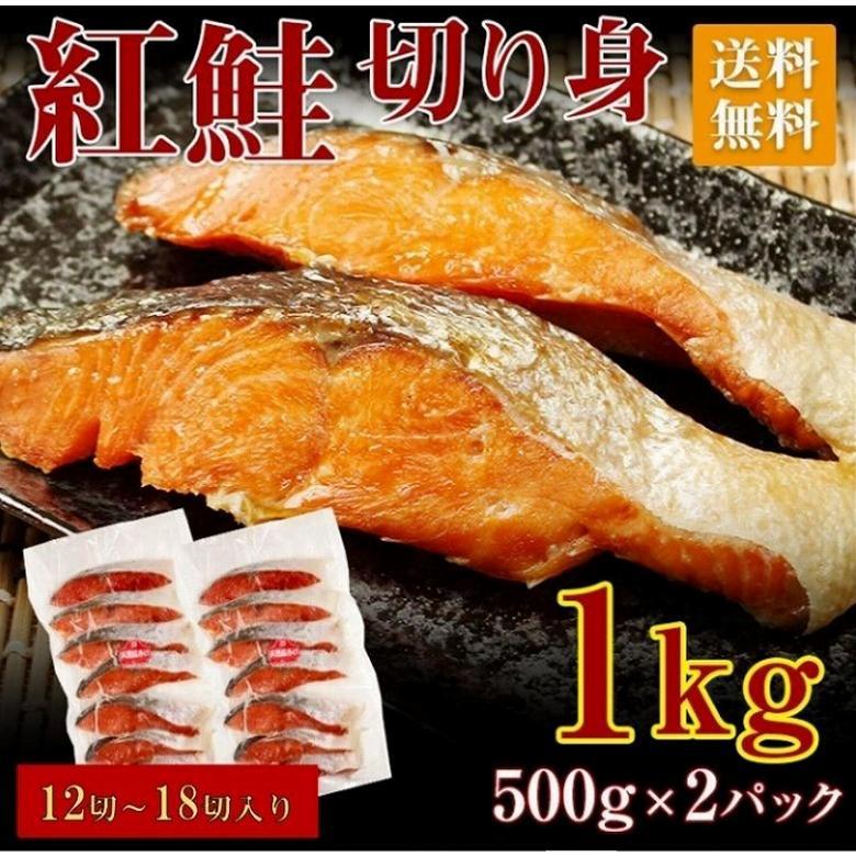 敬老の日 紅鮭 切身 送料無料 鮭 シャケ 紅ジャケ 塩鮭 甘口 1kg 大幅にプライスダウン 12切 ~ 前後 家庭用 62g ギフト 18切 2パック セット 一切 最新アイテム 500g パック 焼き魚