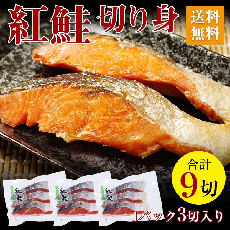感謝価格 紅鮭 鮭 切り身 切身 送料無料 シャケ 紅ジャケ 塩鮭 品質保証 甘口 9切 セット 3切 70g 一切 家庭用 3個 焼き魚 パック ギフト
