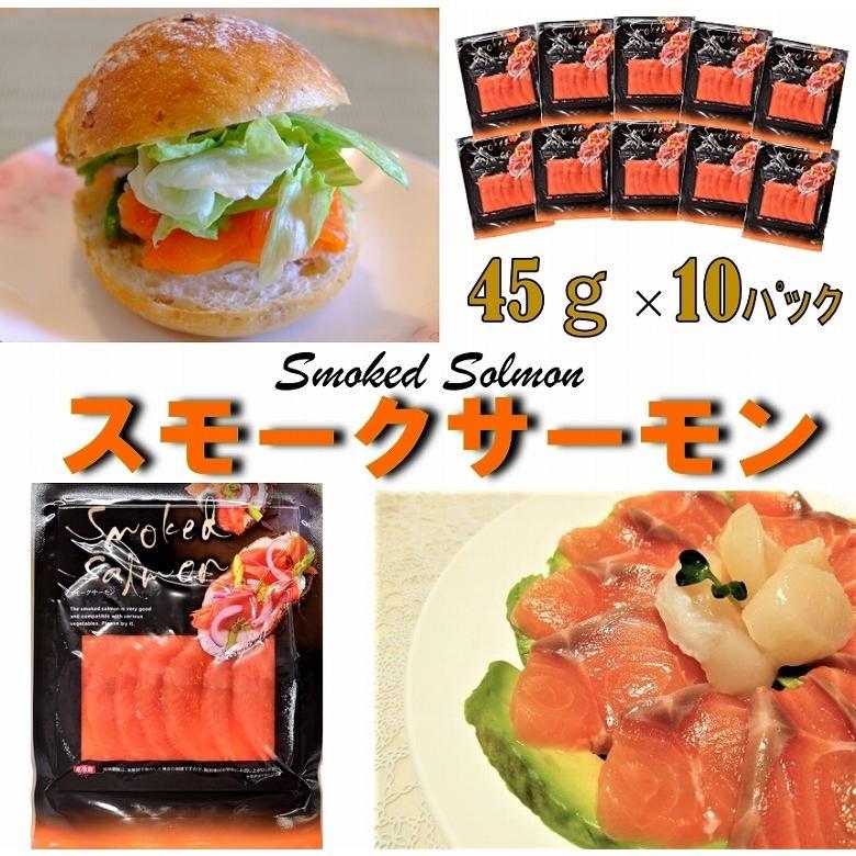 スモークサーモン 天然紅鮭 スモークサーモン 45g×10パック|hokubuyamaji|02