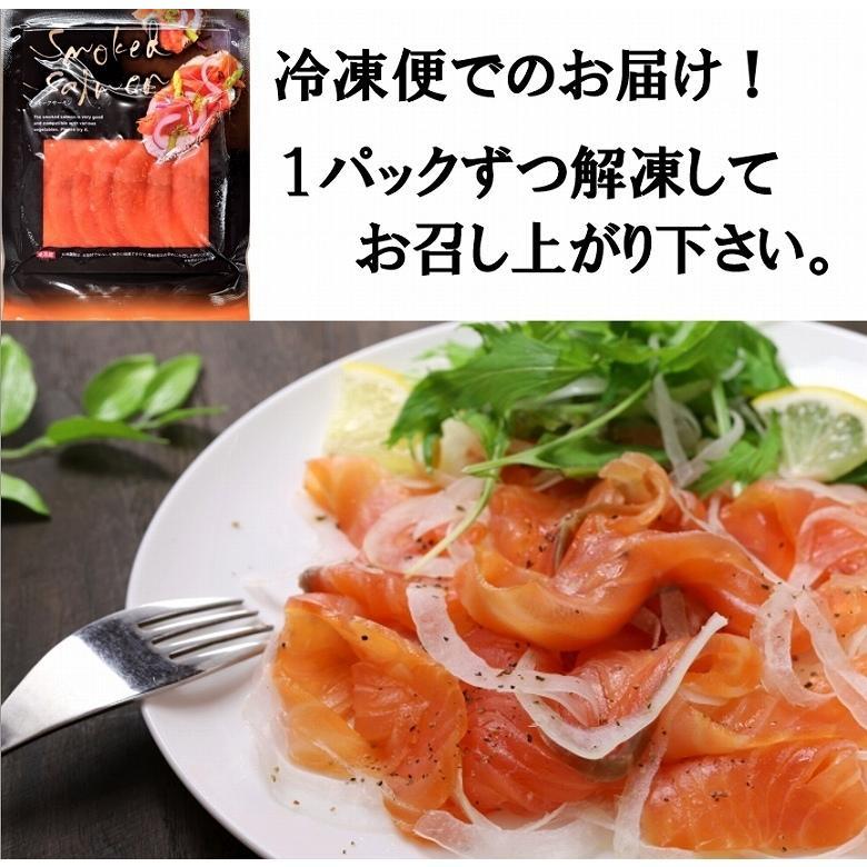 スモークサーモン 天然紅鮭 スモークサーモン 45g×10パック|hokubuyamaji|03