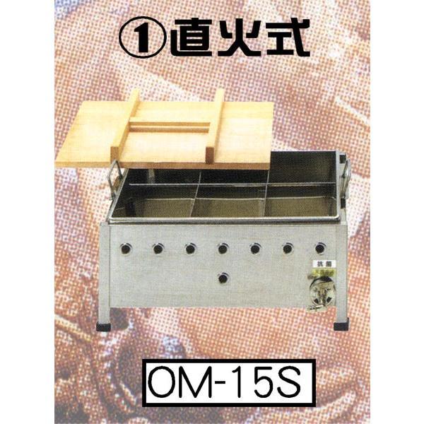 おでん鍋 直火式 OM-15S