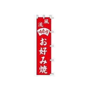 のぼり旗 お好み焼【縁日・お祭り用品・屋台・夜店・模擬店】|hokulea