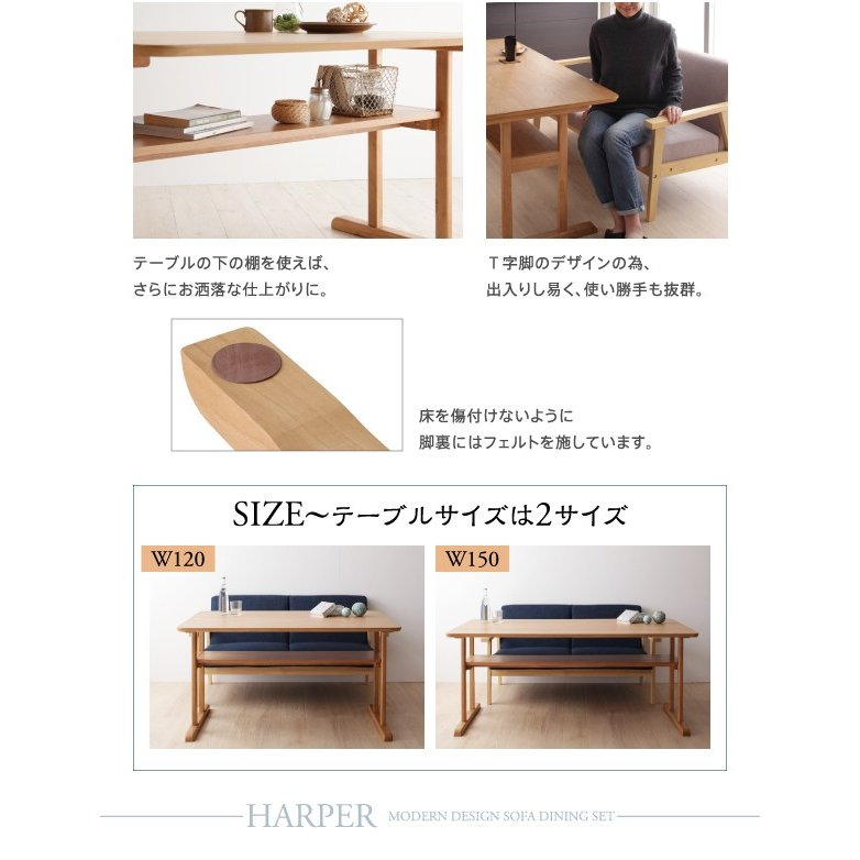 収納付きダイニングテーブルセット 3点 〔テーブル幅120cm+2人掛けソファ2脚〕 T字脚 hokuo-lukit 13