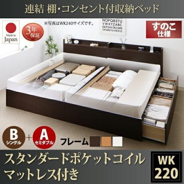 〔お客様組立〕 すのこベッド 収納付き マットレス付き 〔ワイドK220/A(SD)+B(S)タイプ/スタンダードポケットコイル〕 宮棚 コンセント付 連結ベッド