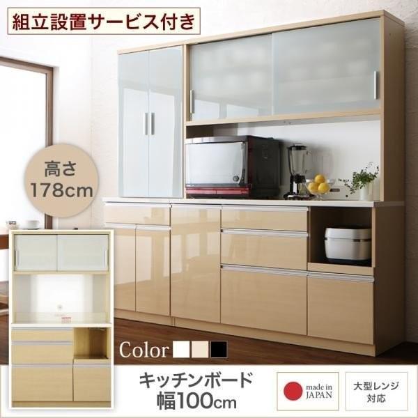 〔開梱設置付〕 キッチンボード 日本製 完成品 〔幅100×奥行51×高さ178cm〕 大型レンジ対応 食器棚 鏡面