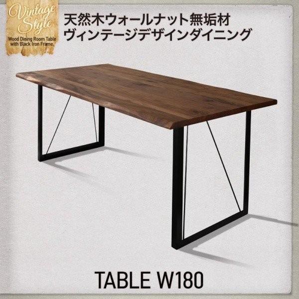 ダイニングテーブル 単品 無垢材 スチール脚 〔幅180×奥行86×高さ70cm〕 ヴィンテージデザイン