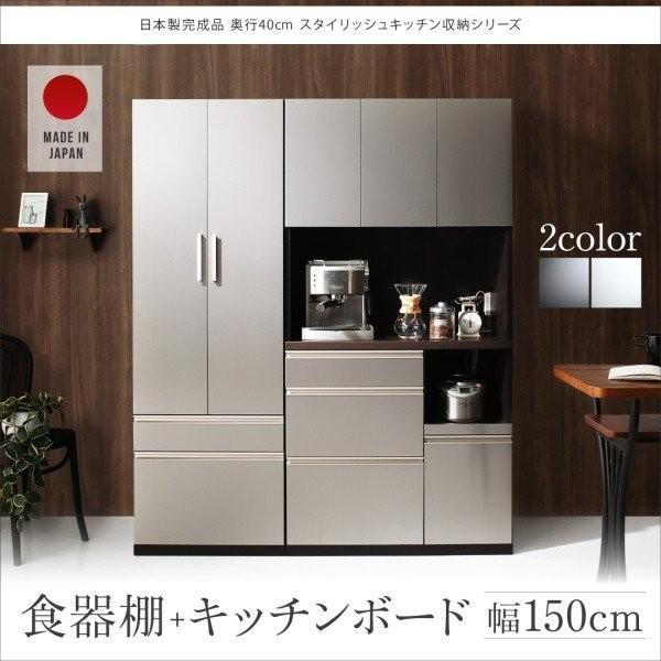 〔開梱サービスなし〕 薄型 日本製 〔食器棚+キッチンボード〕 2点セット スタイリッシュ 完成品