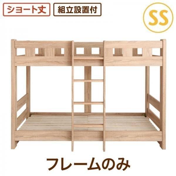 組立設置付 二段ベッド 〔セミシングル 〔セミシングル ショート丈〕 ベッドフレームのみ