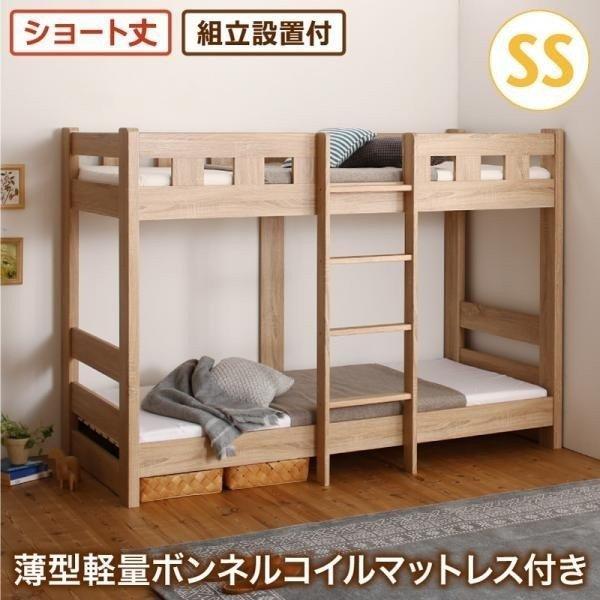 組立設置付 組立設置付 二段ベッド 〔セミシングル ショート丈〕 薄型軽量ボンネルコイルマットレス付き