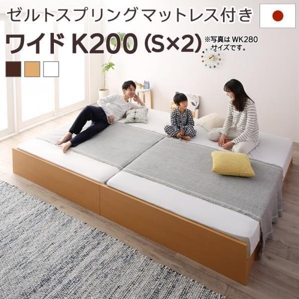 〔お客様組立〕 すのこベッド マットレス付き 〔ワイドK200/S×2〕 高さ調節 〔ゼルトスプリング〕 日本製 すのこ 高さ調整可能