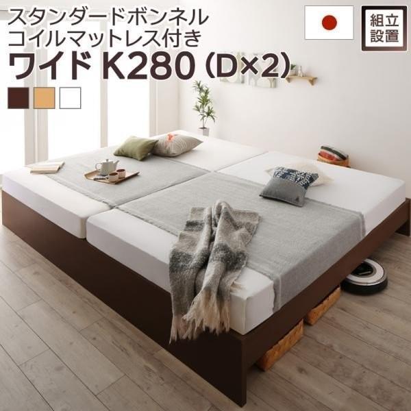 〔組立設置付〕 すのこベッド マットレス付き 〔ワイドK280/D×2〕 高さ調節 〔スタンダードボンネルコイル〕 日本製 すのこ 高さ調整可能