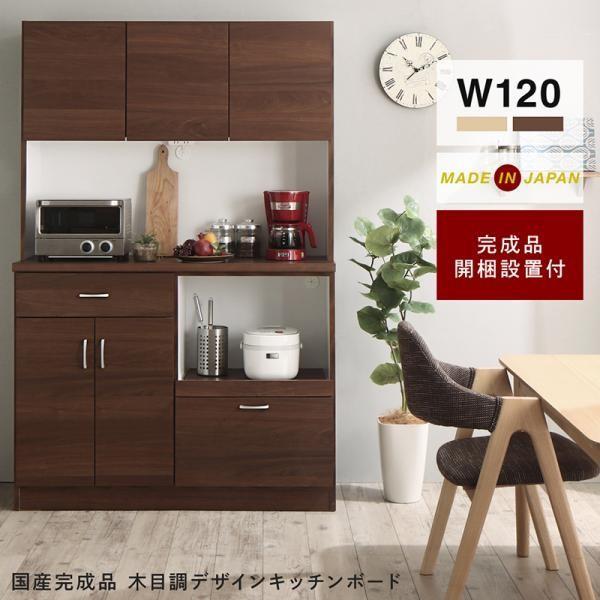 キッチンボード 薄型 日本製 完成品 〔幅118cm×奥行43cm×高さ180cm〕 木目調 食器棚 食器棚 〔設置開梱付〕