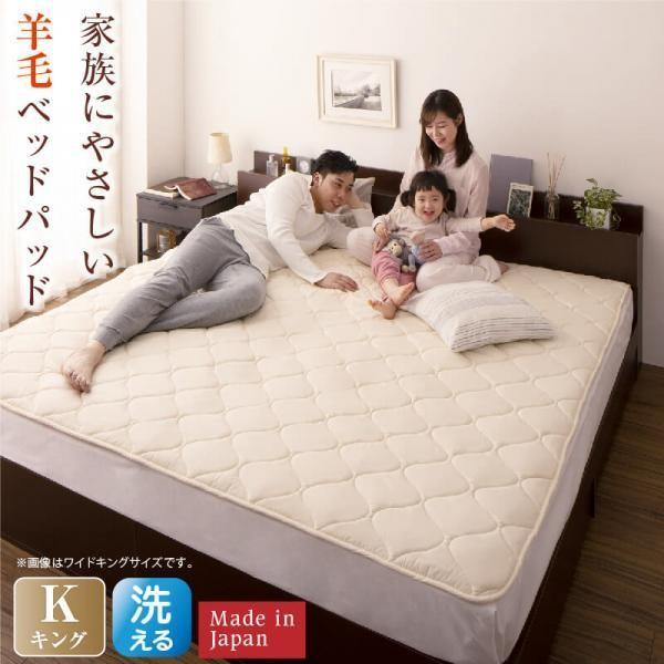 敷きパッド 〔キング〕 〔日本製 洗える 100%ウール ベッドパッド〕
