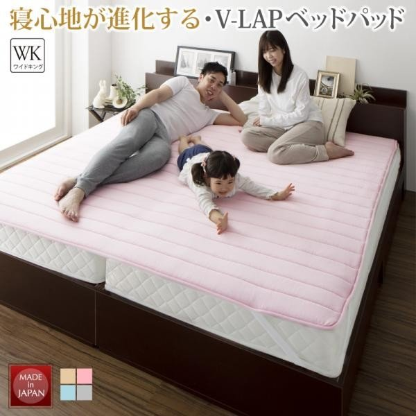 敷きパッド 〔ワイドキング〕 〔日本製 寝心地 V-LAPニット ベッドパッド〕