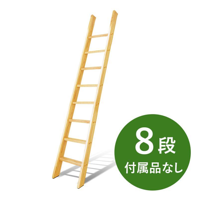 超定番 8段 付属品なし カスタムラダー 木製ロフトはしご アイテム勢ぞろい ベッド ハシゴ 梯子 階段