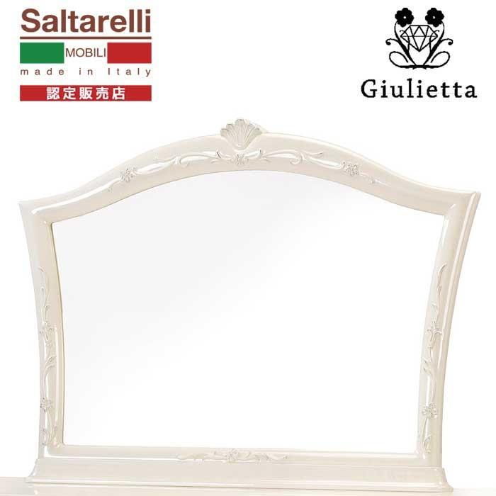 サルタレッリ ジュリエッタ ミラーL 幅138cm 壁掛け ミラー 鏡 姿見 アイボリー