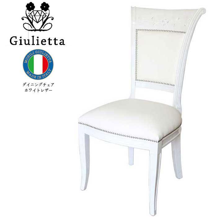 サルタレッリ ジュリエッタ ダイニングチェア 合皮 レザー ホワイト 椅子 椅子 イス サロンチェア アイボリー
