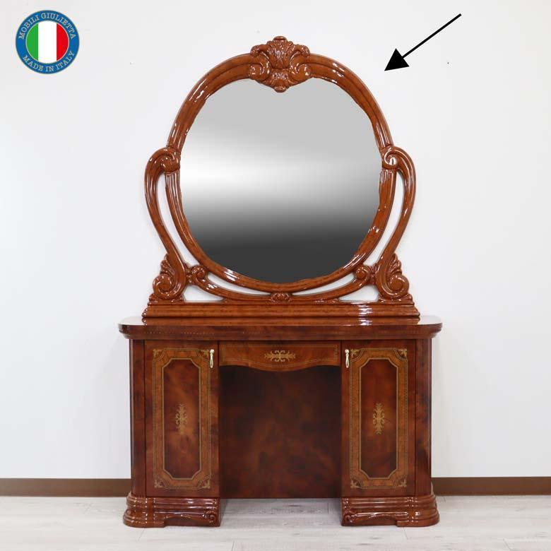 サルタレッリ アマルフィ ミラー 壁掛けミラー 壁掛けミラー 鏡 ウォールナット