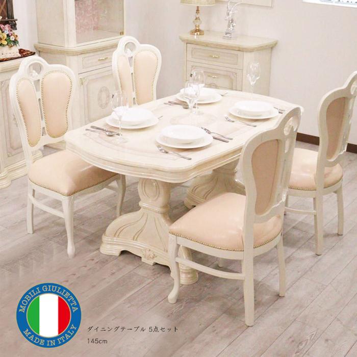 サルタレッリ アマルフィ 145cmダイニングテーブル5点セット アイボリー ピンクレザー/イタリア 家具