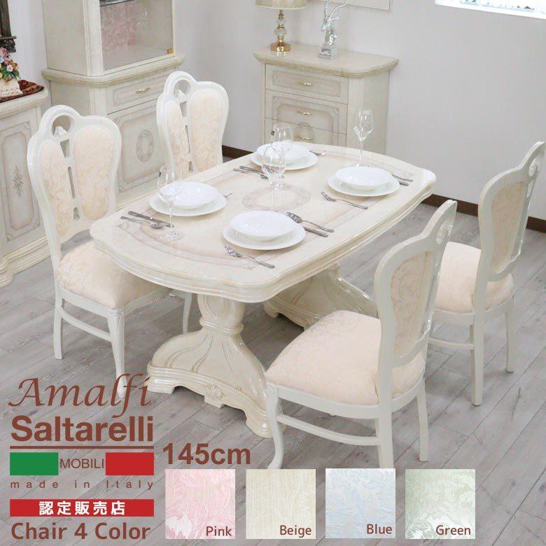 サルタレッリ アマルフィ 145cmダイニングテーブル5点セット アイボリー 布張りチェア/イタリア 家具