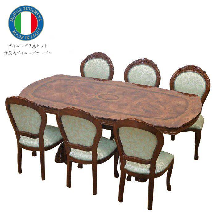 サルタレッリ アマルフィ 伸長式ダイニングテーブルセット 200-250cm マリアンヌチェア 7点セット 食卓セット 食卓セット ダイニングセット 6人用
