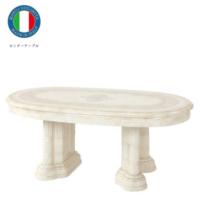 サルタレッリ ヴェルサイユ センターテーブル[アイボリー] Saltarelli イタリア 家具