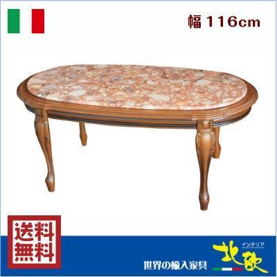 イタリア 家具 大理石センターテーブル116cm [ブラウン×ブラウン]159/1/BR リビングテーブル