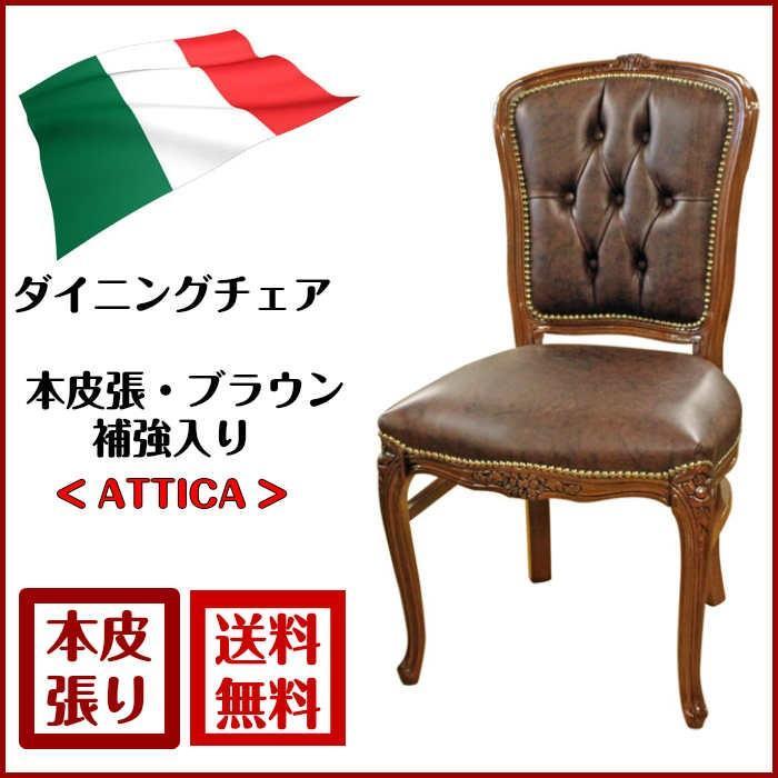 イタリア 家具ダイニングチェア 家具ダイニングチェア 本皮ブラウン イス 椅子 完成品 ヨーロピアン イタリア製
