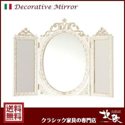 イタリア製エレガントミラー イタリア製エレガントミラー 三面鏡 [ホワイト×ゴールド]置きミラー アンティーク調