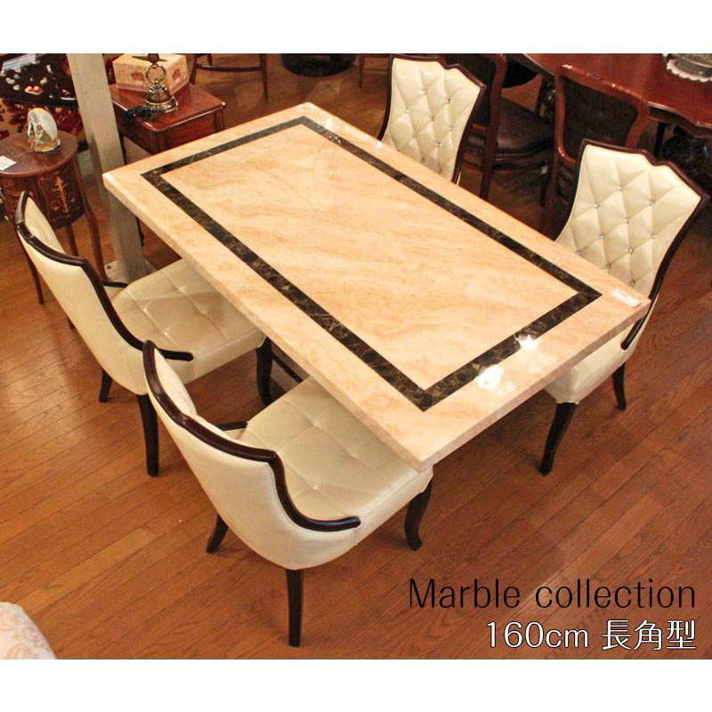 大理石ダイニングテーブルセット 5点セット(160cm幅・4色対応)ダイニングセット/食卓テーブル
