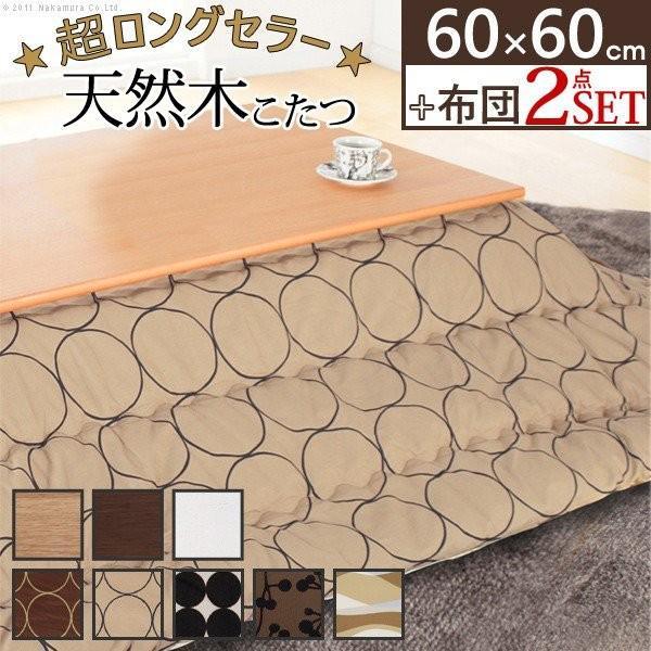 コタツセット 白 正方形 60×60 楢天然木コタツテーブル コタツ布団 日本製