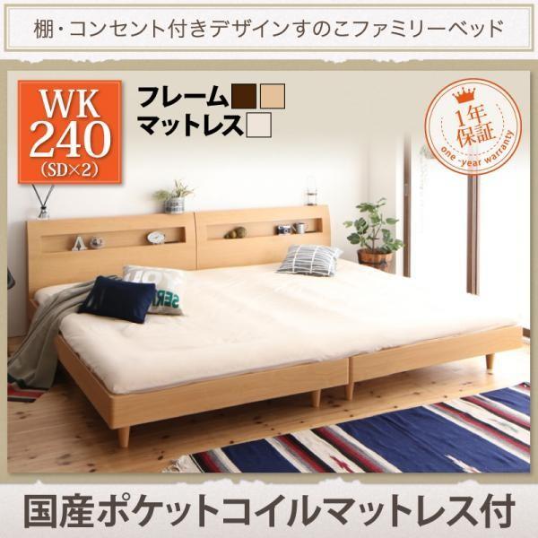 すのこベッド ワイドK240(SD×2) マットレス付き 国産カバーポケットコイル ワイドベッド WK240(SD×2)