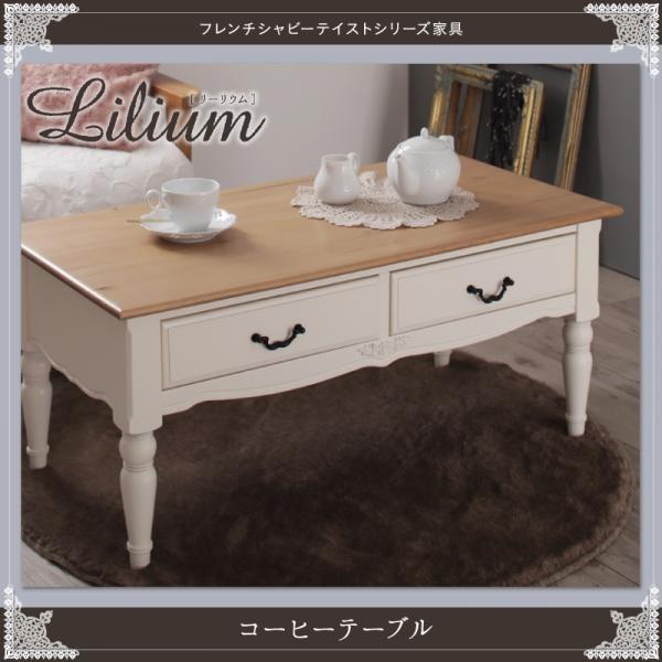 リビングテーブル リビングテーブル おしゃれ W90 フレンチシャビーデザイン