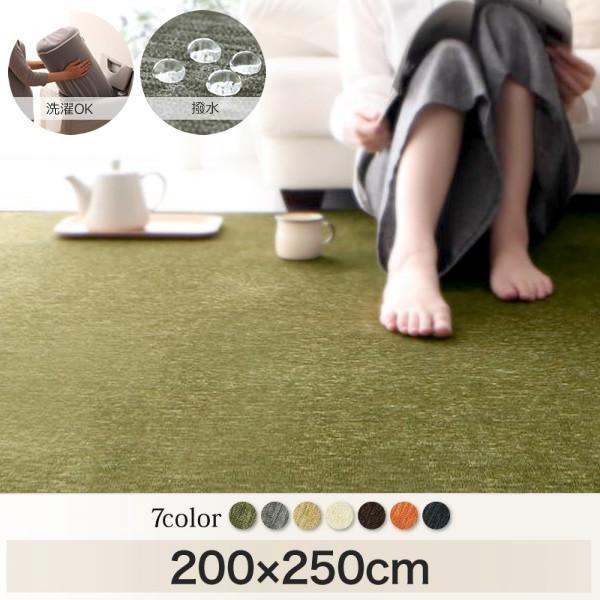 ラグマット おしゃれ 約3畳 長方形 200×250cm ラグマット ブラウン ベージュ グリーン アイボリー オレンジ ネイビー