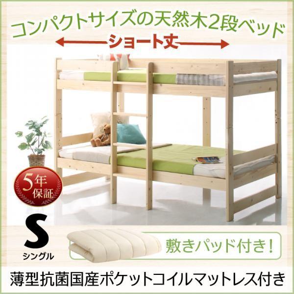2段ベッド マットレス付き マットレス付き 薄型抗菌国産ポケットコイル コンパクト天然木2段ベッド シングル ショート丈 敷パッド付き 敷きパッド付き