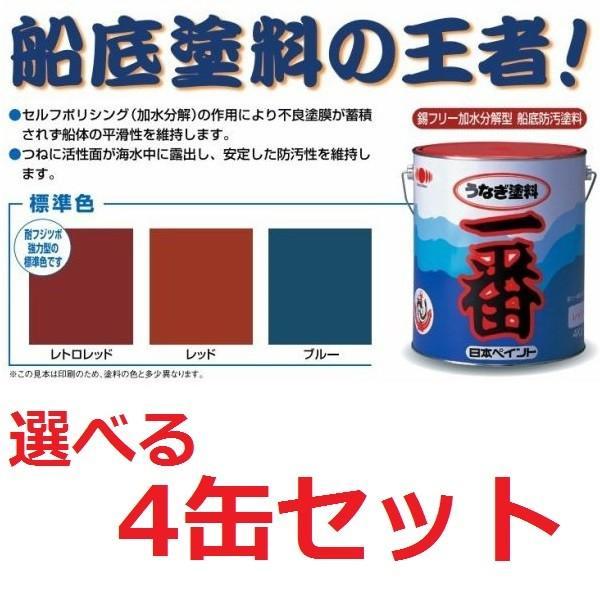 日本ペイント うなぎ塗料一番4kg各色 1缶ずつ選べる4缶セット